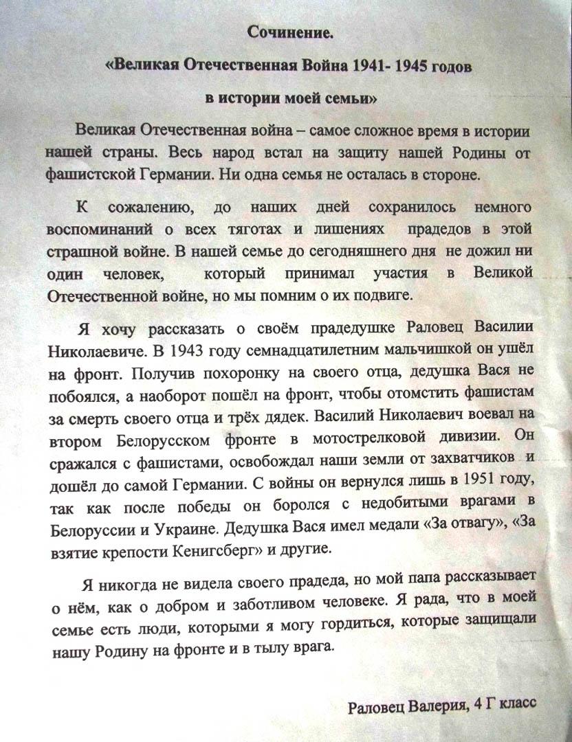 Великая отечественная война в судьбе моей семьи эссе 8167