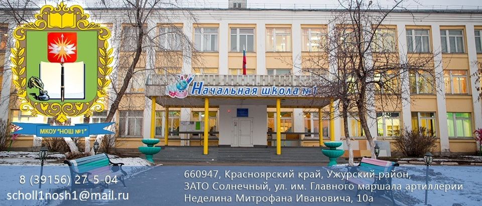 "МКОУ ""НОШ №1"" ЗАТО п. Солнечный Красноярского края"